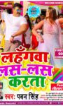 Power Star Pawan Singh – Neelam Giri Holi Song Releasing Soon by Worldwide Records