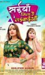 Priyanka Singh And Feat.Neelam Giri Saiyan Mila Hai Ladkaiya Trending On Youtube