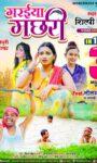 Garaiya Machhari Song By Singer Shilpi Raj Feat. Neelam Giri – Ravi Pandit & Pallavi Giri Gets 3 Million Views In 1 Day